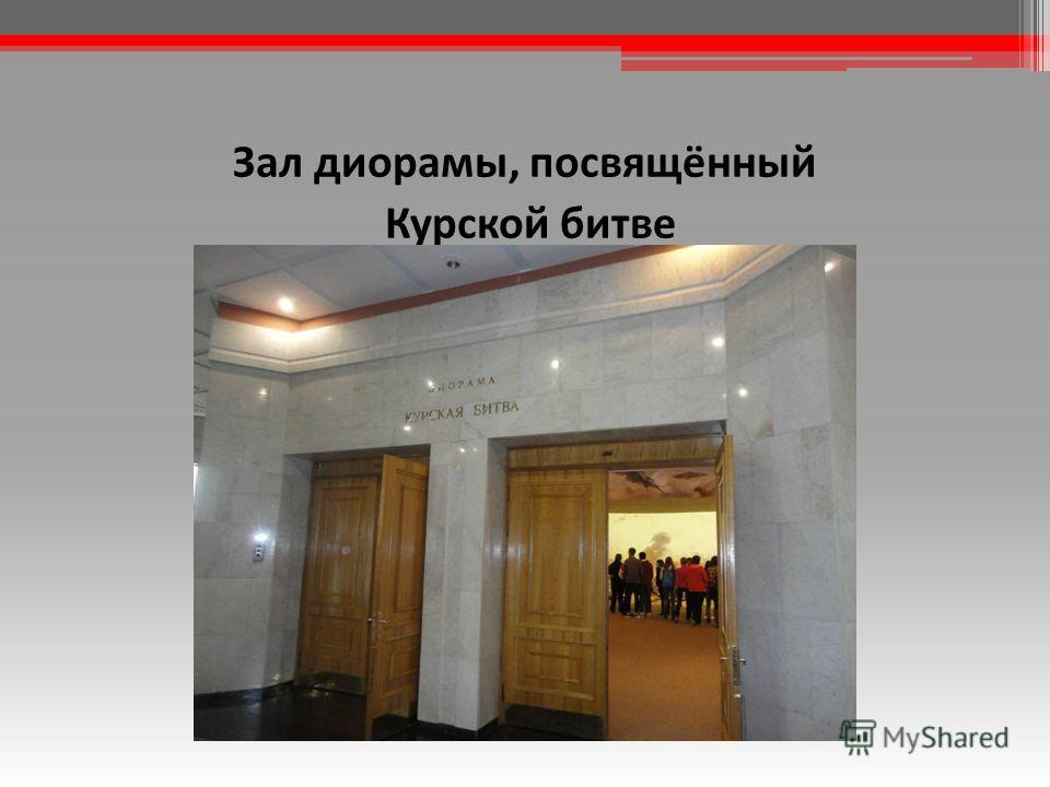 Зал диорамы, посвящённый Курской битве