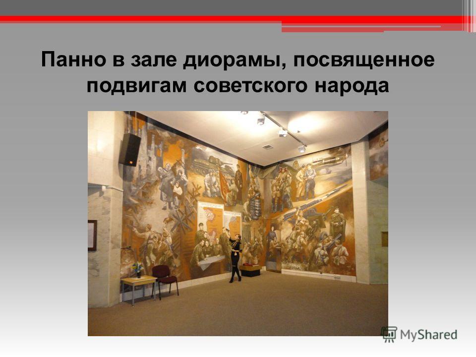 Панно в зале диорамы, посвященное подвигам советского народа