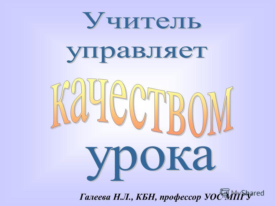Галеева Н.Л., КБН, профессор УОС МПГУ