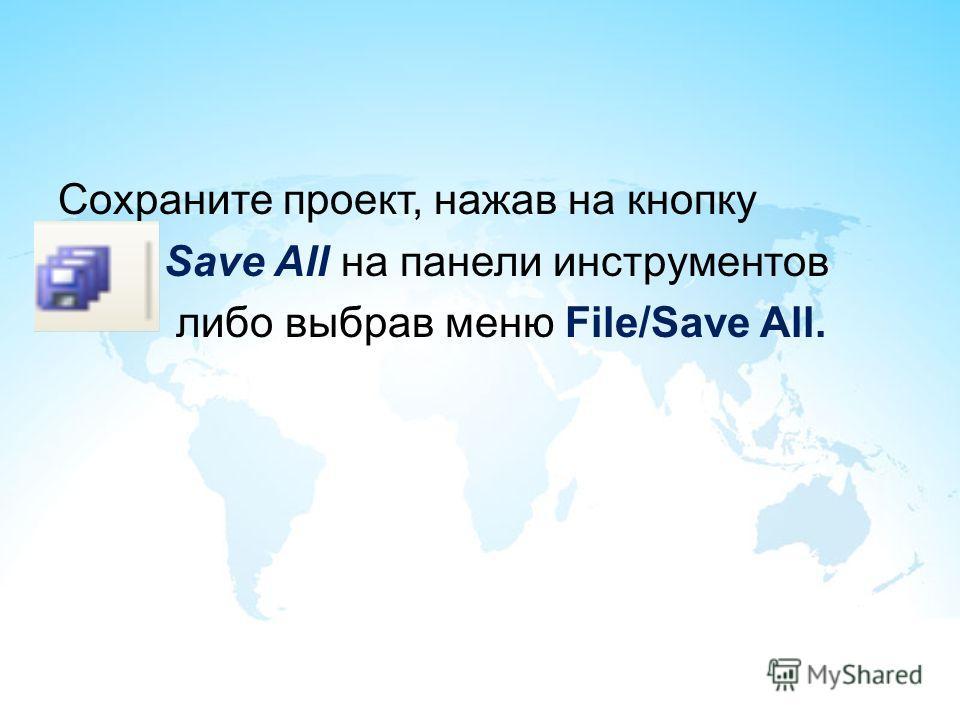 Сохраните проект, нажав на кнопку Save All на панели инструментов либо выбрав меню File/Save All.