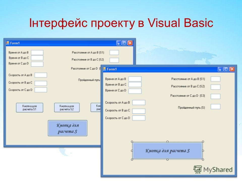 Інтерфейс проекту в Visual Basic