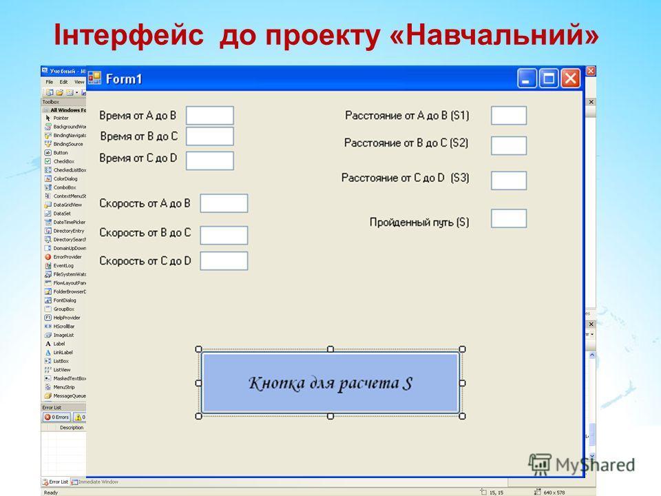 Visual Basic Net скачать