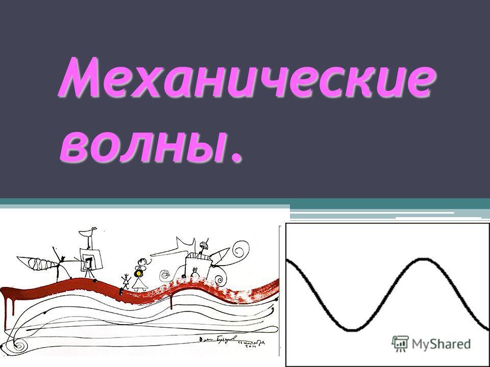 Механические волны. Механические волны.