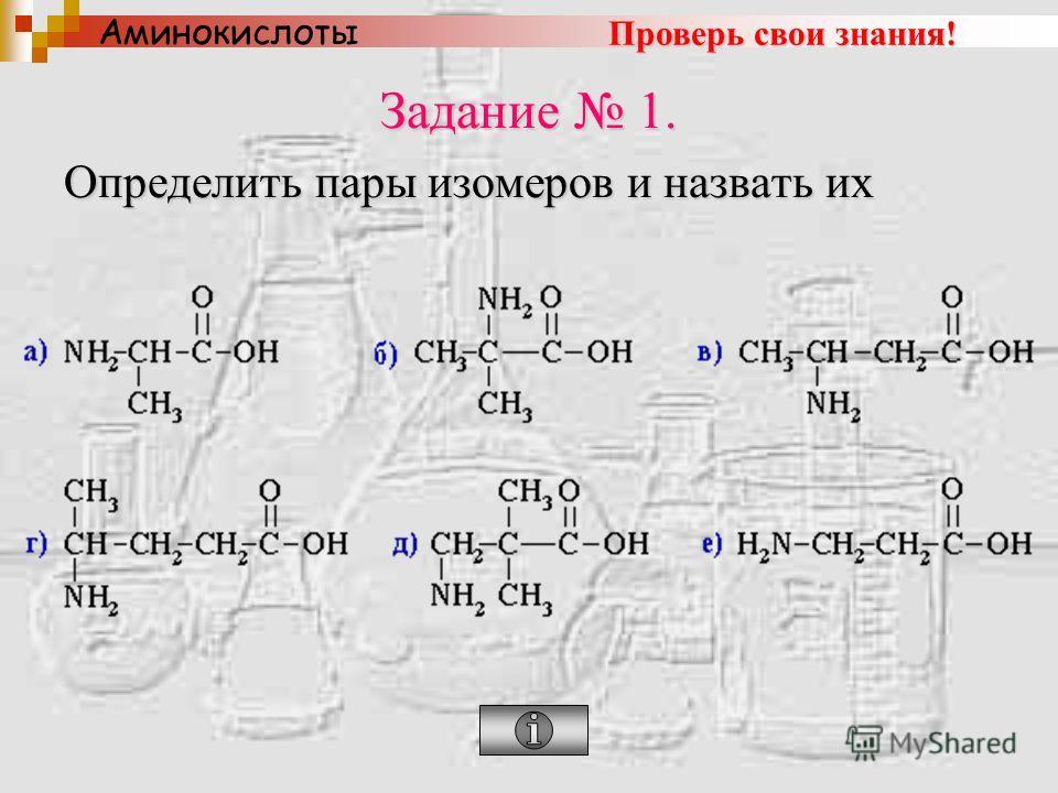 Задание 1. Определить пары изомеров и назвать их Аминокислоты Проверь свои знания!