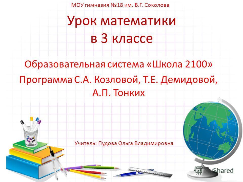 Образование конспект урока счет сотнями тысяча демидова 3 класс