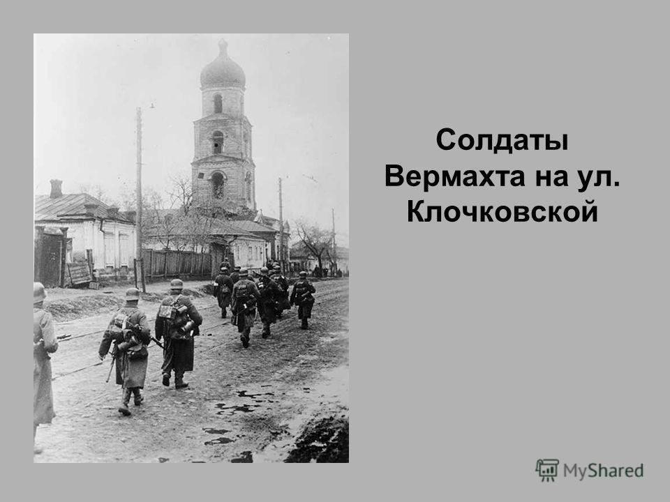 Солдаты Вермахта на ул. Клочковской