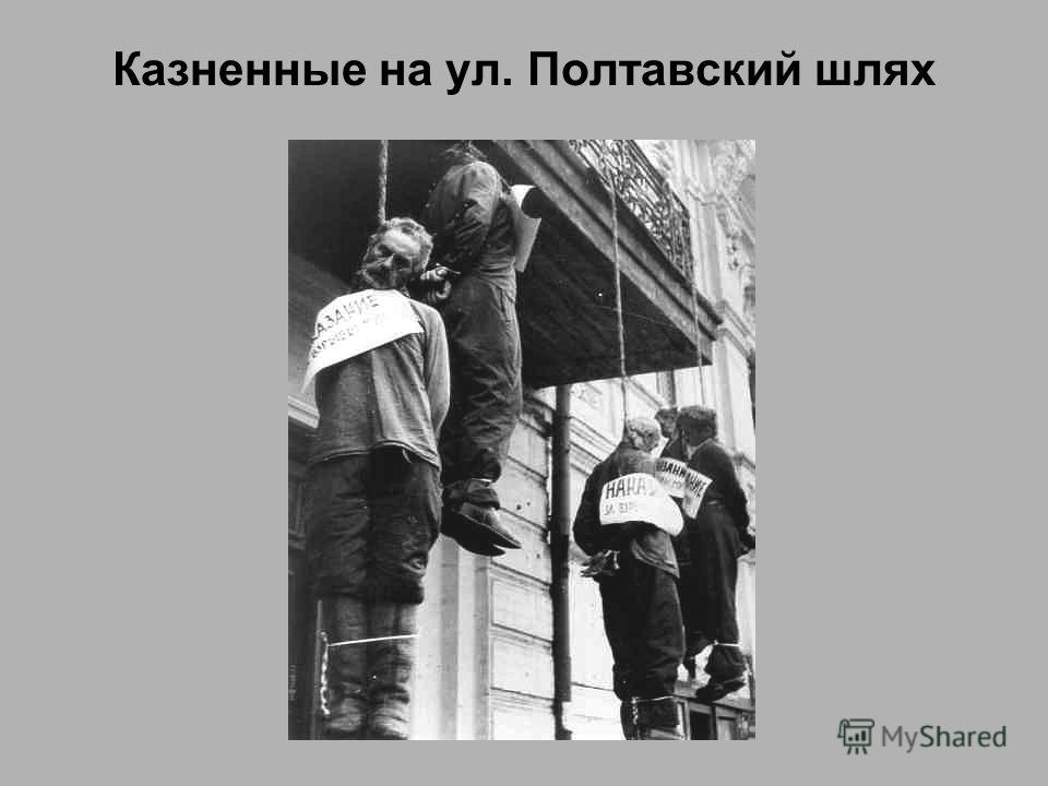 Казненные на ул. Полтавский шлях
