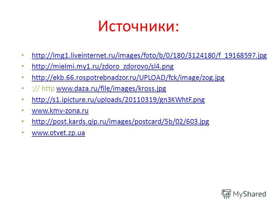 Источники: http://img1.liveinternet.ru/images/foto/b/0/180/3124180/f_19168597.jpg http://mielmi.my1.ru/zdoro_zdorovo/sl4.png http://ekb.66.rospotrebnadzor.ru/UPLOAD/fck/image/zog.jpg :// http www.daza.ru/file/images/kross.jpgwww.daza.ru/file/images/k