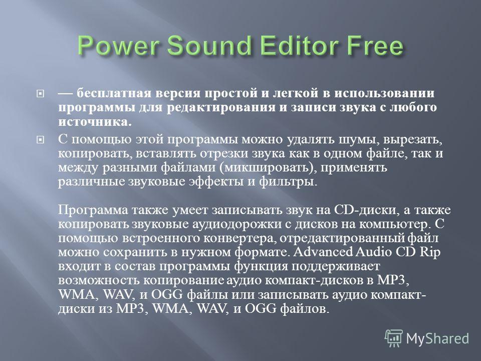 бесплатная версия простой и легкой в использовании программы для редактирования и записи звука с любого источника. С помощью этой программы можно удалять шумы, вырезать, копировать, вставлять отрезки звука как в одном файле, так и между разными файла