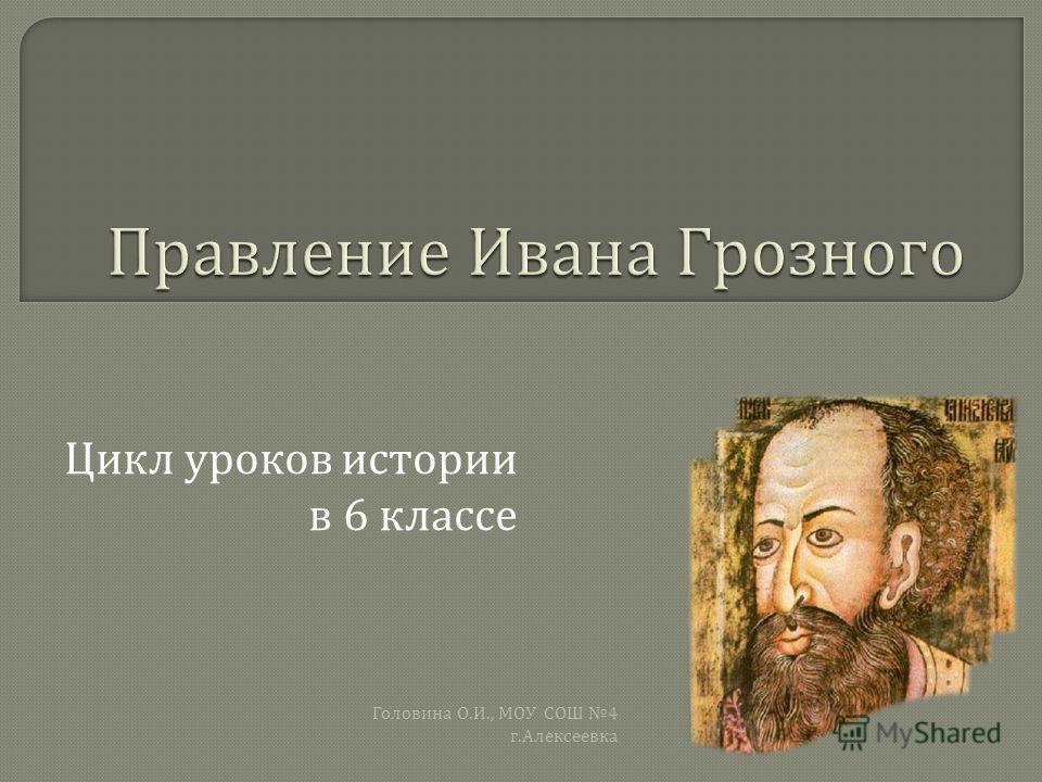История россии 10 класс головина