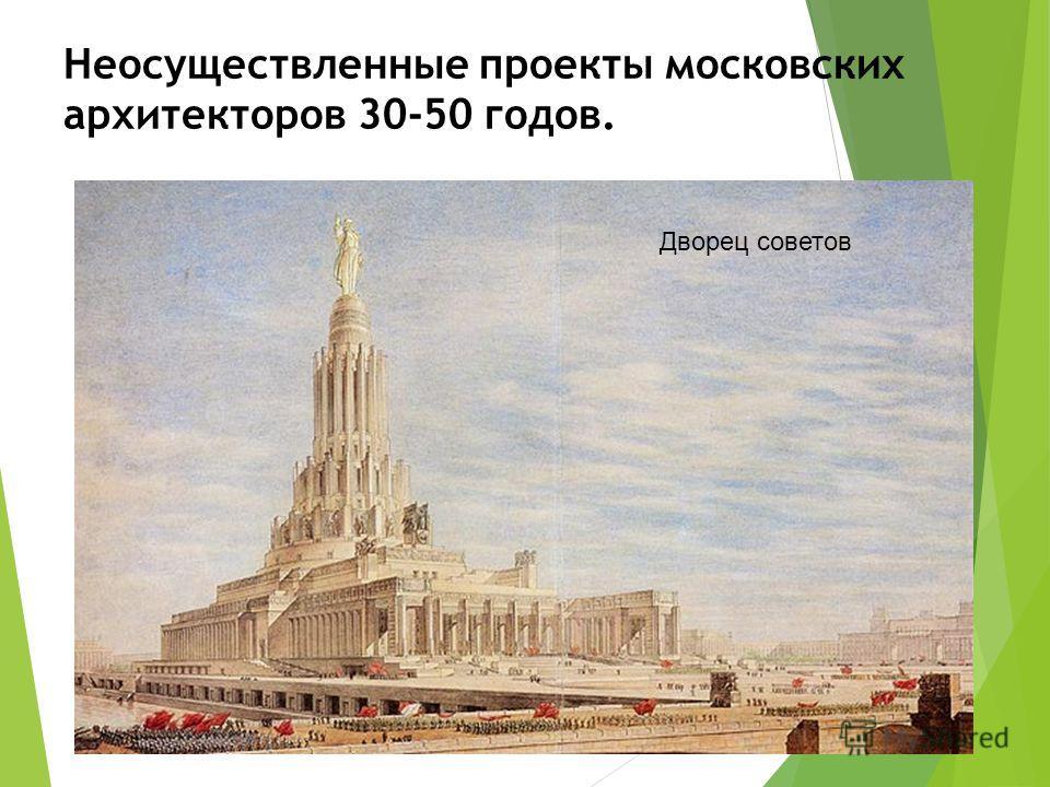 Неосуществленные проекты московских архитекторов 30-50 годов. Дворец советов