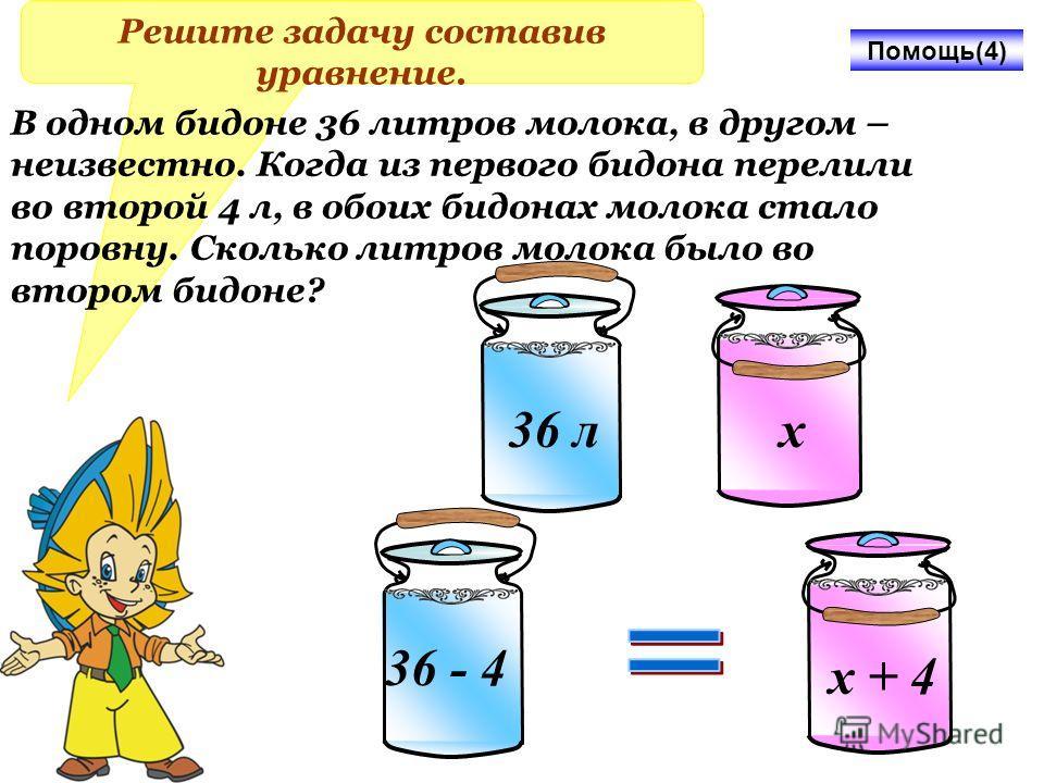 Решение Пусть задуманное число х. Составим уравнение: (167-х)-53=29 167-х=29+53 167-х=82 Х=167-82 Х=85,значит задуманное число равно 85 Ответ: 85