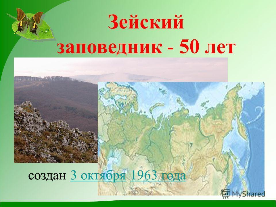 . Зейский заповедник - 50 лет создан 3 октября 1963 года3 октября1963 года