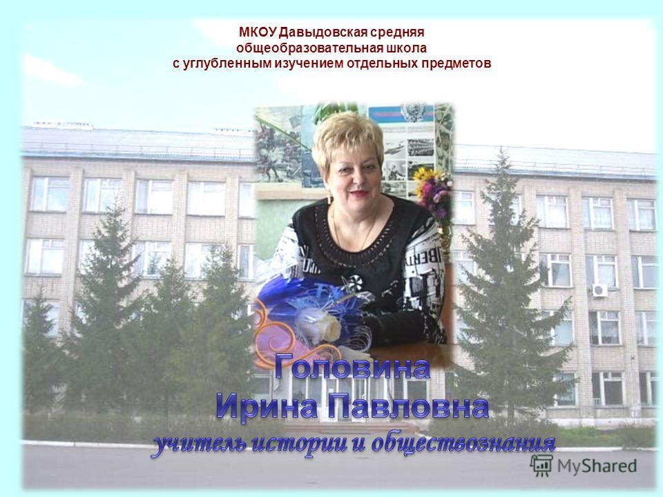 МКОУ Давыдовская средняя общеобразовательная школа с углубленным изучением отдельных предметов