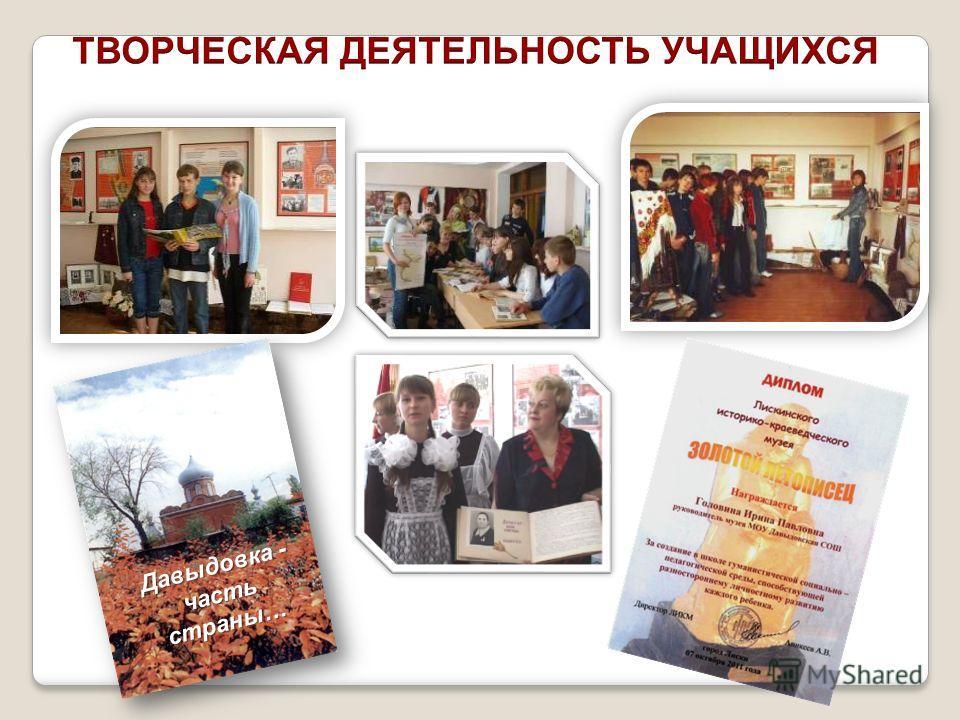 Давыдовка - часть страны…