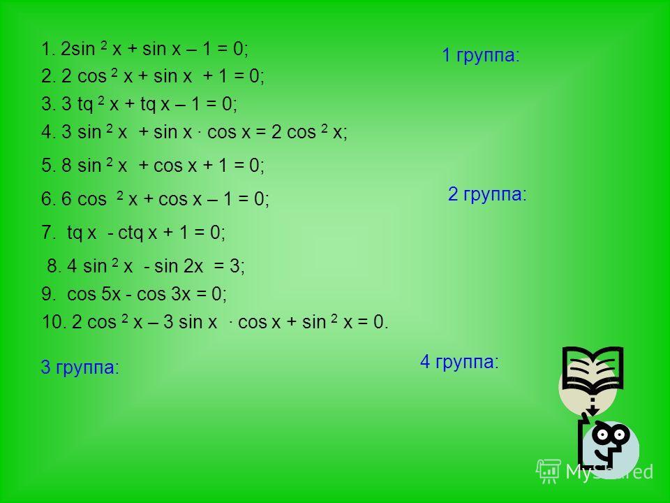 1. 2sin 2 x + sin x – 1 = 0; 2. 2 cos 2 x + sin x + 1 = 0; 3. 3 tq 2 x + tq x – 1 = 0; 4. 3 sin 2 x + sin x · cos x = 2 cos 2 x; 5. 8 sin 2 x + cos x + 1 = 0; 6. 6 cos 2 x + cos x – 1 = 0; 7. tq x - ctq x + 1 = 0; 8. 4 sin 2 x - sin 2x = 3; 9. cos 5x