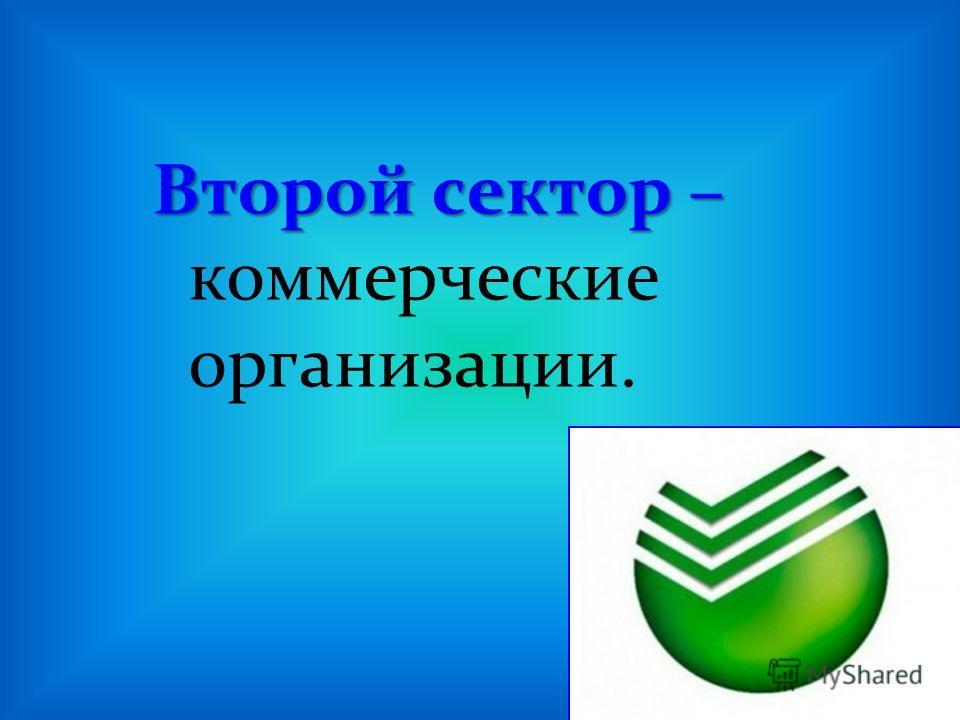 Второй сектор – Второй сектор – коммерческие организации.