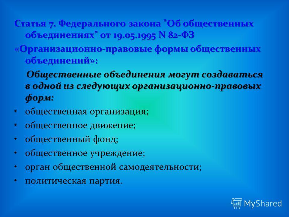 Статья 7. Федерального закона