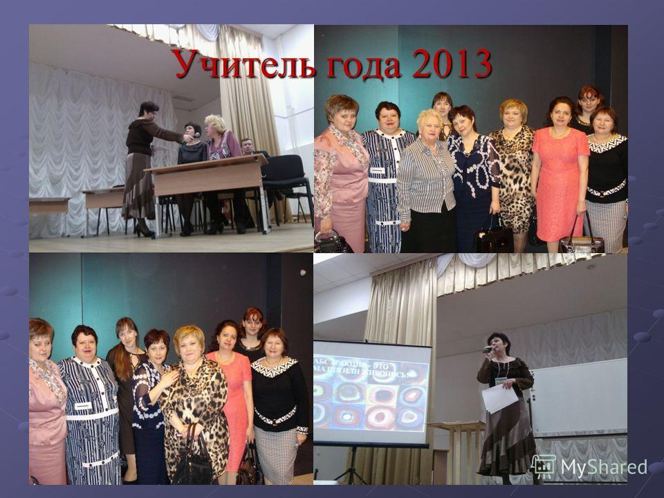 Учитель года 2013