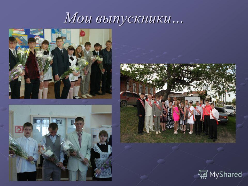 Мои выпускники…