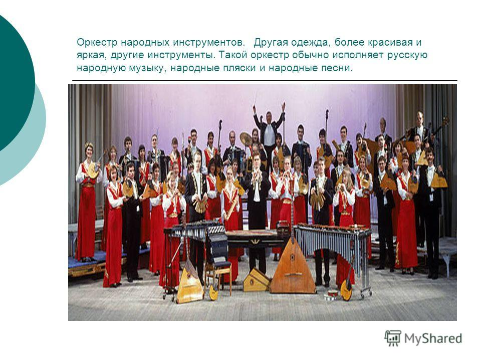 Оркестр народных инструментов. Другая одежда, более красивая и яркая, другие инструменты. Такой оркестр обычно исполняет русскую народную музыку, народные пляски и народные песни.