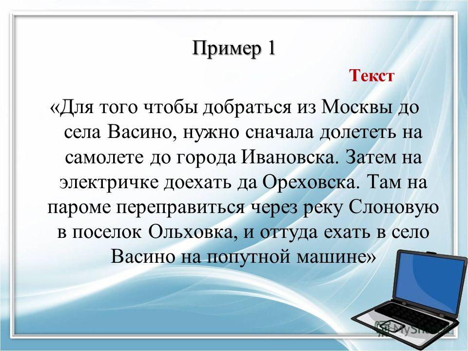 Пример 1 «Для того чтобы добраться из Москвы до села Васино, нужно сначала долететь на самолете до города Ивановска. Затем на электричке доехать да Ореховска. Там на пароме переправиться через реку Слоновую в поселок Ольховка, и оттуда ехать в село В