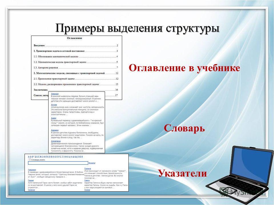 Примеры выделения структуры Оглавление в учебнике Словарь Указатели
