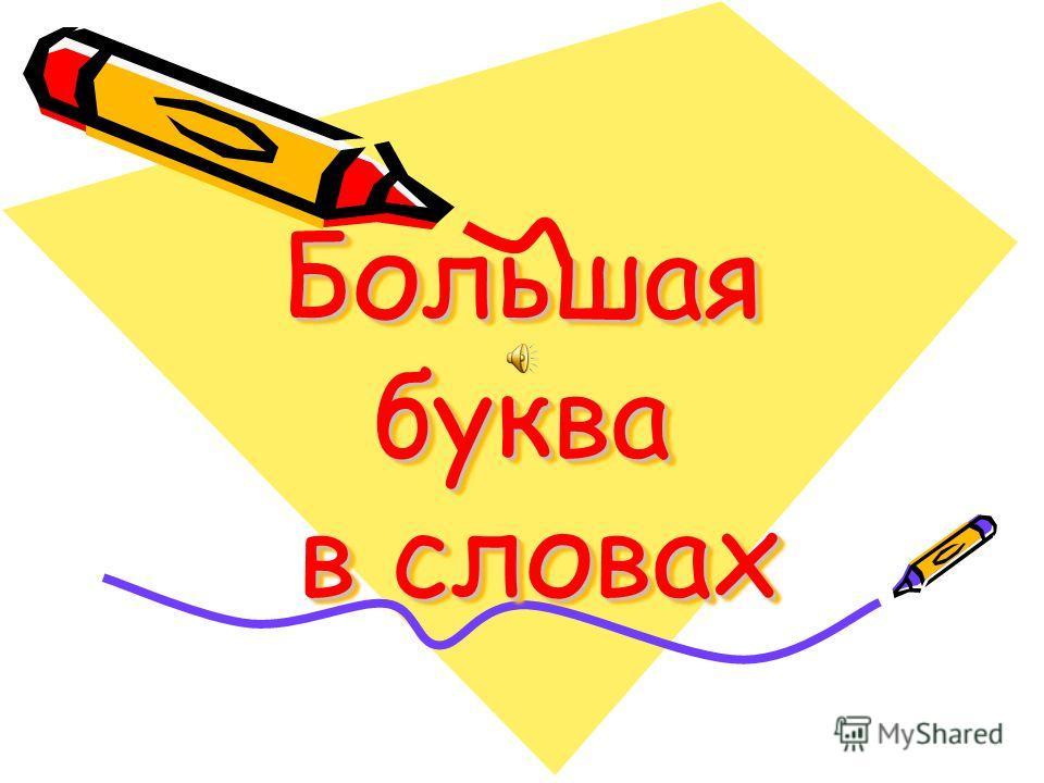 Большая буква в словах Большая буква в словах