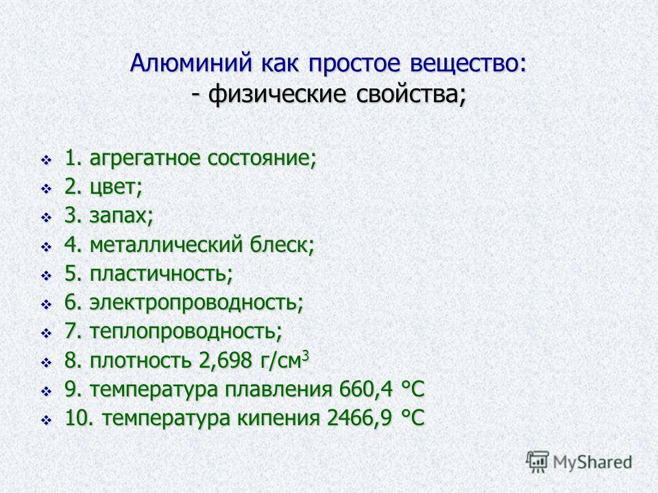 Алюминий как простое вещество: - физические свойства; 1. агрегатное состояние; 1. агрегатное состояние; 2. цвет; 2. цвет; 3. запах; 3. запах; 4. металлический блеск; 4. металлический блеск; 5. пластичность; 5. пластичность; 6. электропроводность; 6.