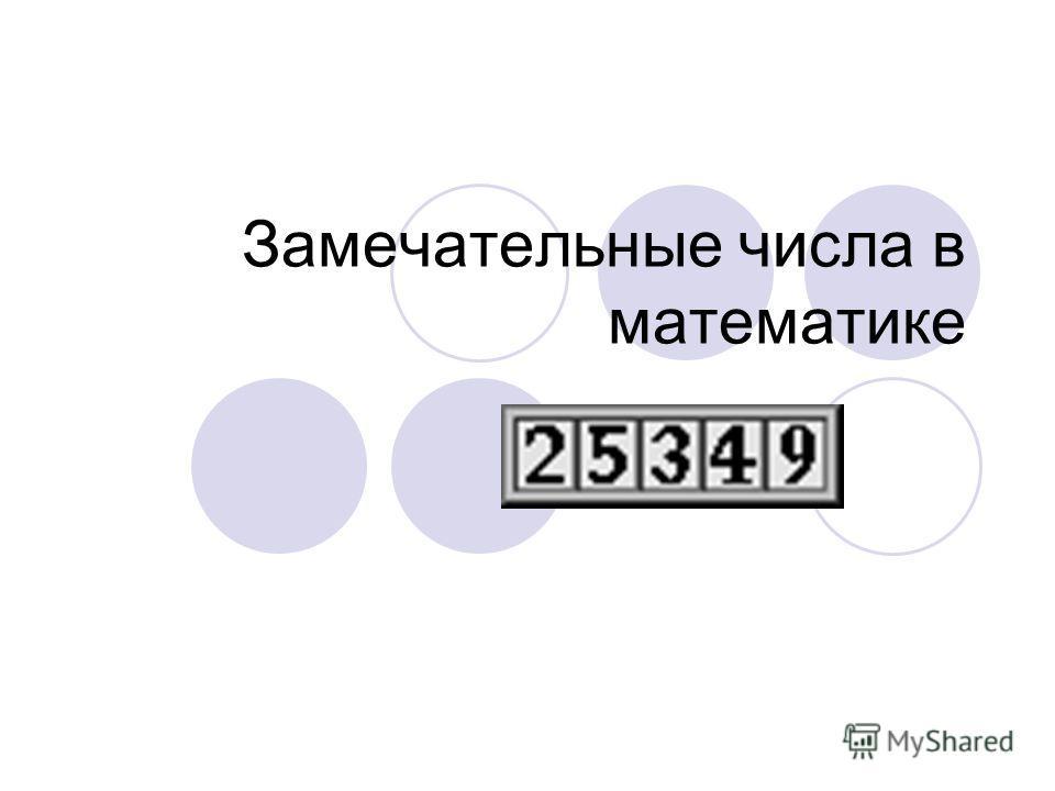 Замечательные числа в математике
