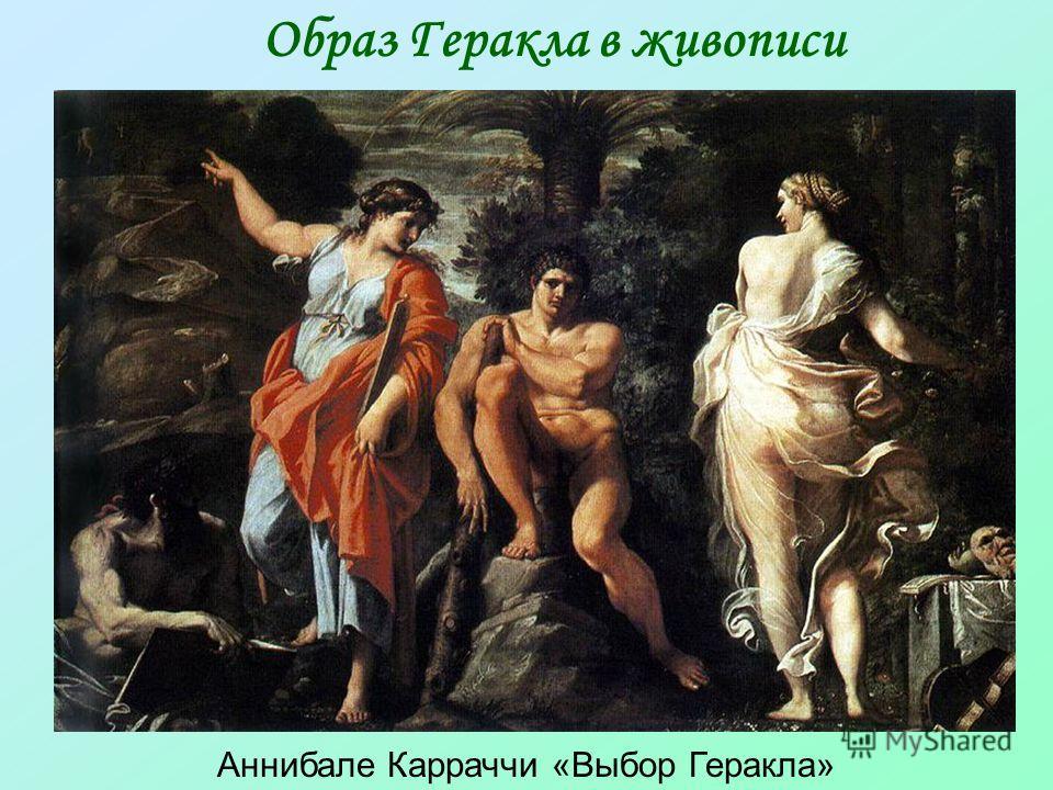 Образ Геракла в живописи Аннибале Карраччи «Выбор Геракла»