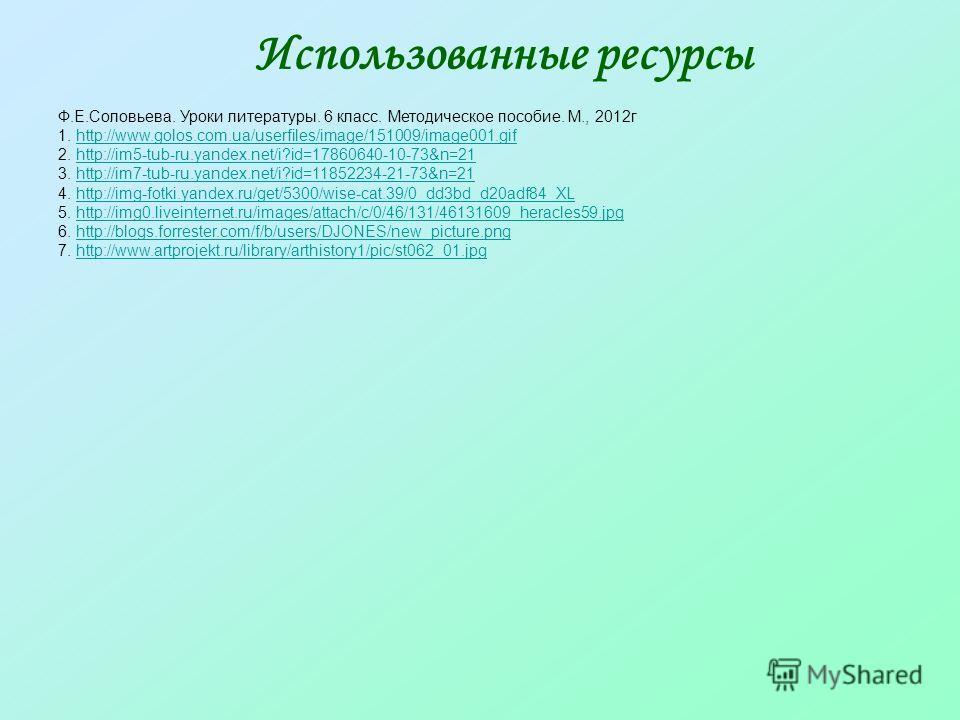Использованные ресурсы Ф.Е.Соловьева. Уроки литературы. 6 класс. Методическое пособие. М., 2012г 1. http://www.golos.com.ua/userfiles/image/151009/image001.gifhttp://www.golos.com.ua/userfiles/image/151009/image001.gif 2. http://im5-tub-ru.yandex.net