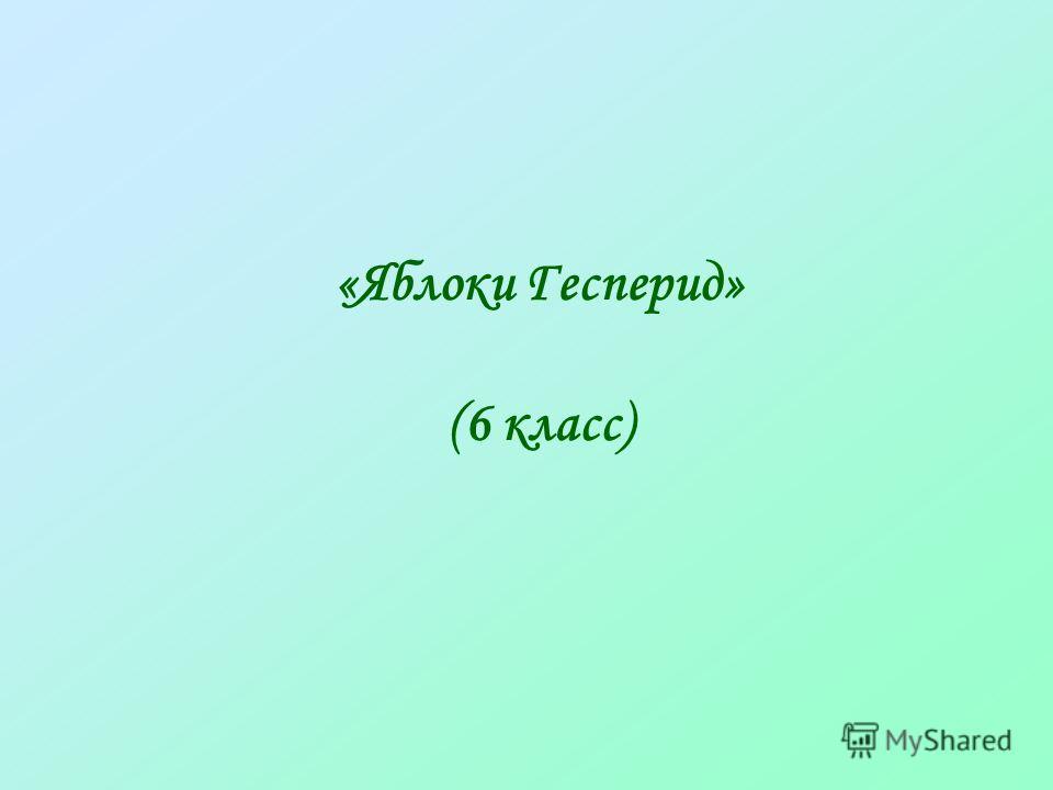 «Яблоки Гесперид» (6 класс)