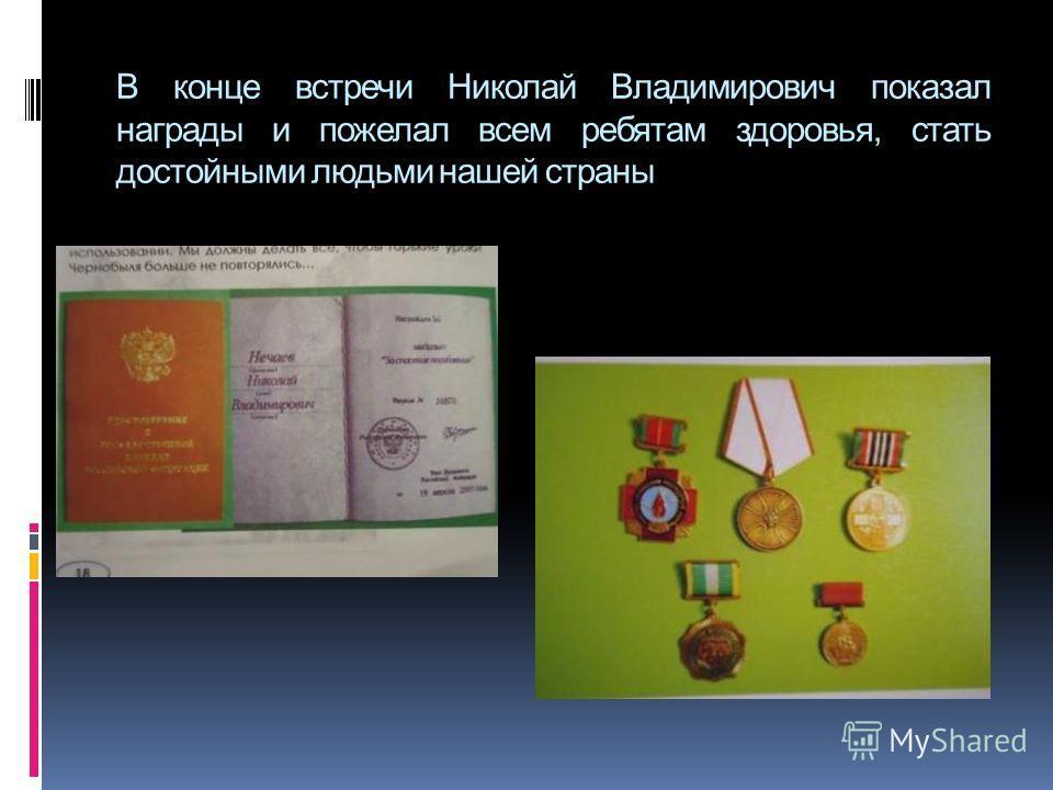 В конце встречи Николай Владимирович показал награды и пожелал всем ребятам здоровья, стать достойными людьми нашей страны