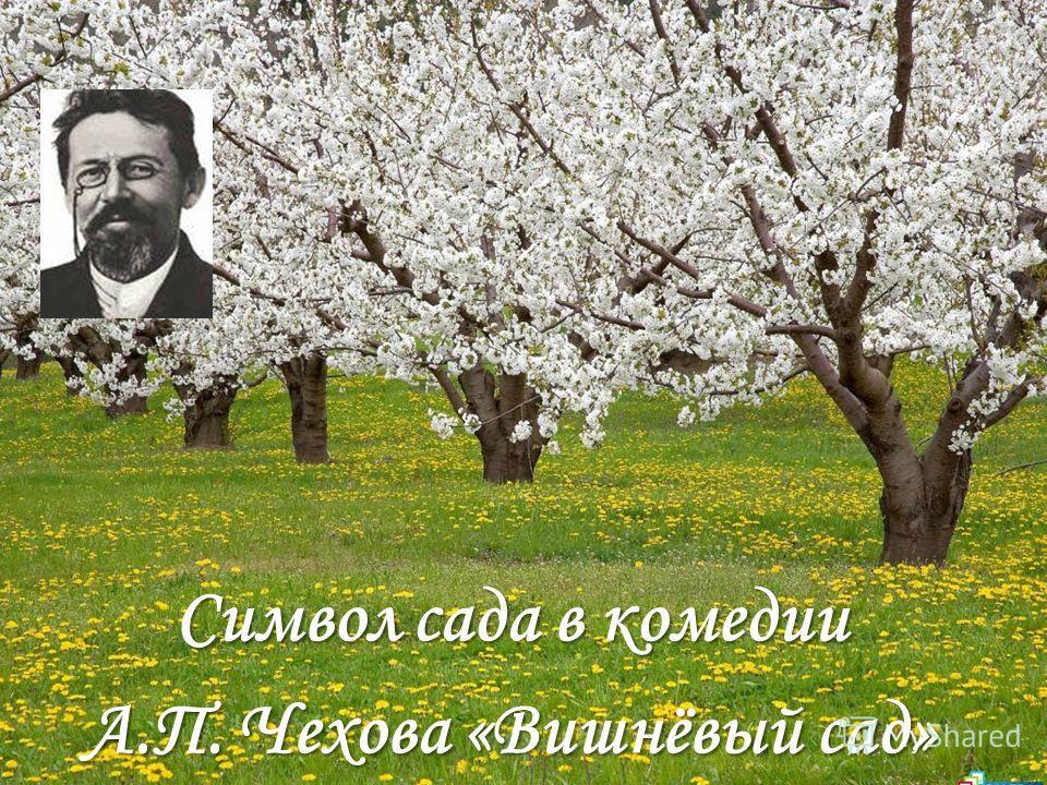 Символ сада в комедии А.П. Чехова «Вишнёвый сад»