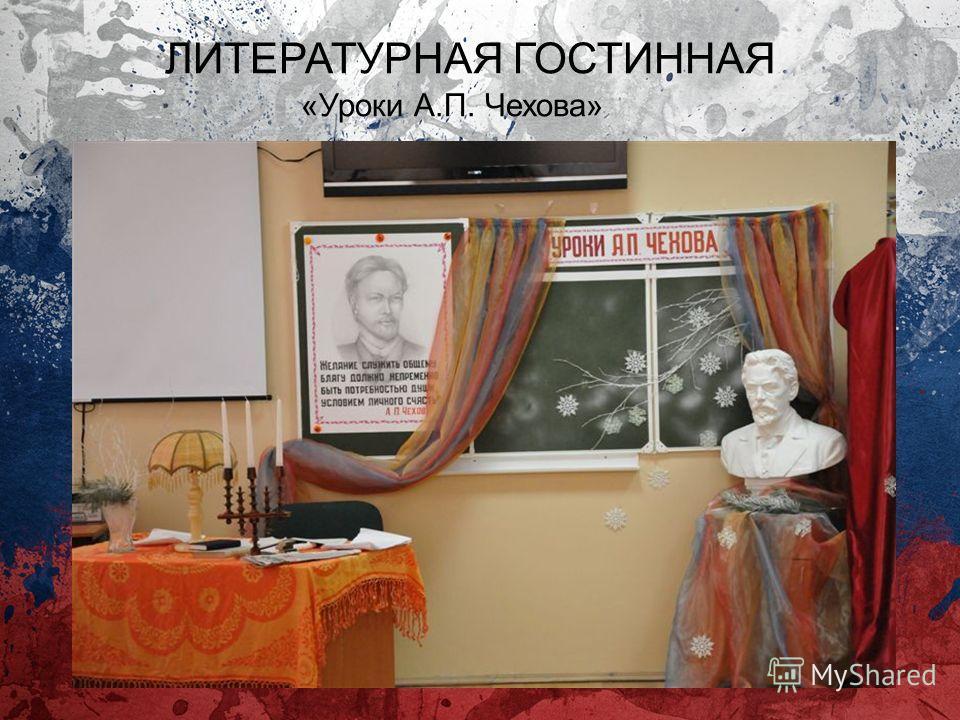 ЛИТЕРАТУРНАЯ ГОСТИННАЯ «Уроки А.П. Чехова»