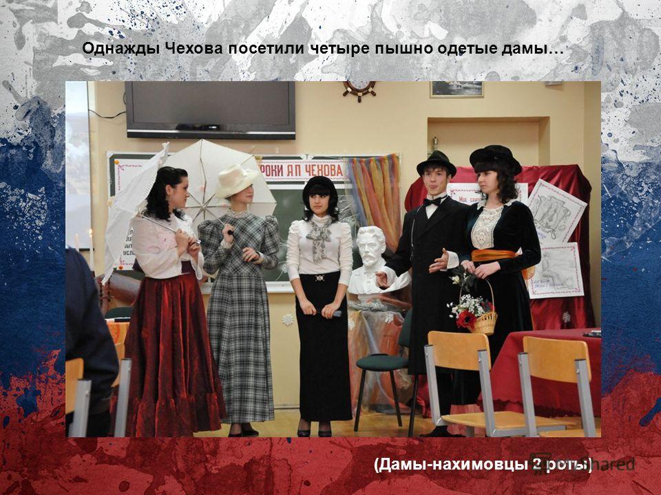 (Дамы-нахимовцы 2 роты) Однажды Чехова посетили четыре пышно одетые дамы…