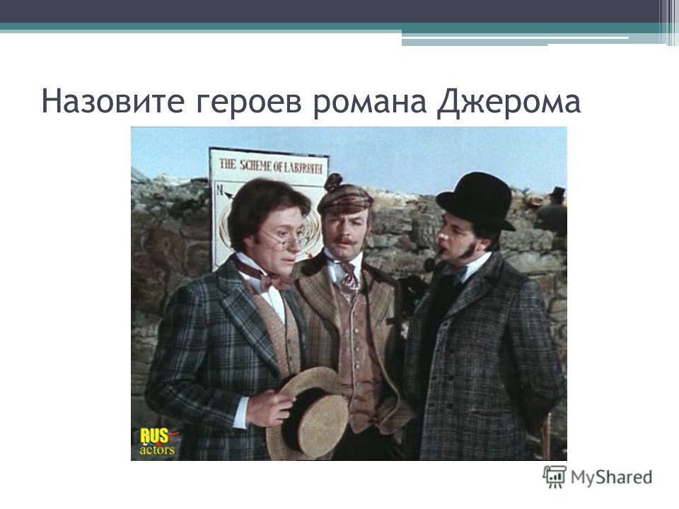 Назовите героев романа Джерома