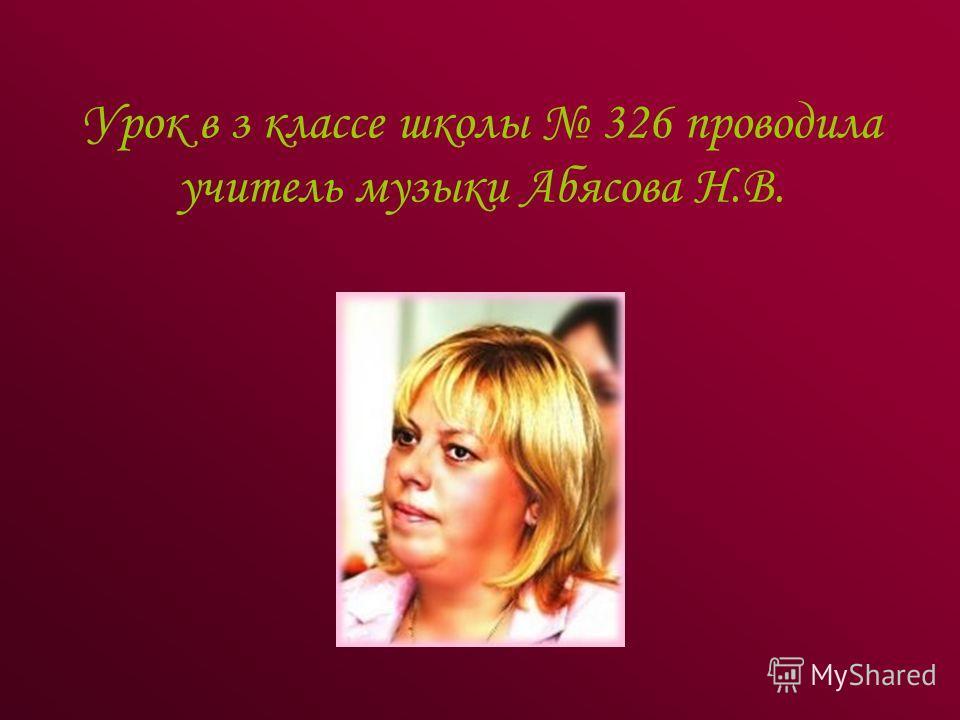 Урок в з классе школы 326 проводила учитель музыки Абясова Н.В.