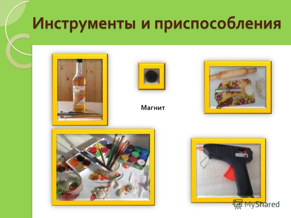 Инструменты и приспособления Магнит