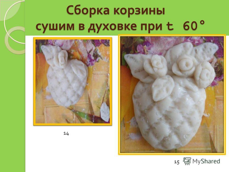 Сборка корзины сушим в духовке при t 60° Сборка корзины сушим в духовке при t 60° 14 15