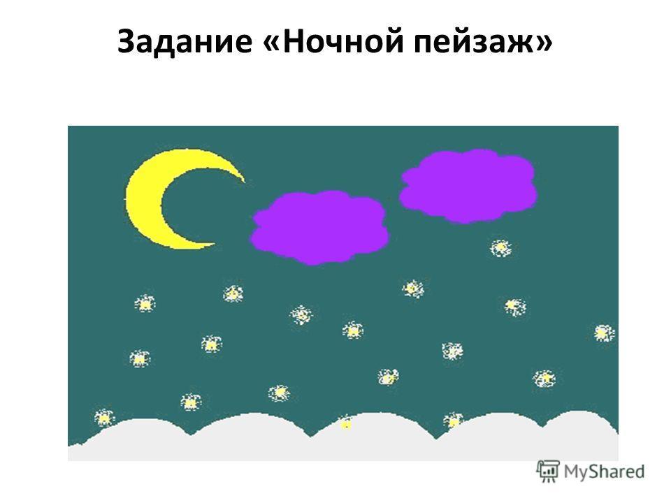 Задание «Ночной пейзаж»