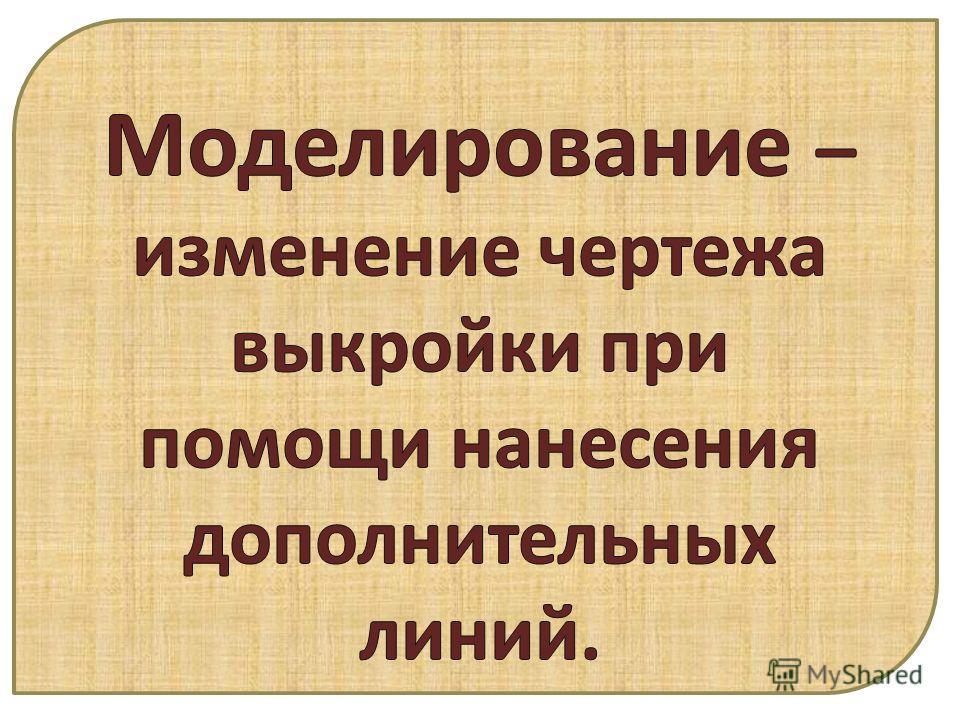 ДЕТАЛЬ ПЕРЕДА ДЕТАЛЬ СПИНКИ МОЛОДЕЦ!!!ПОДУМАЙ