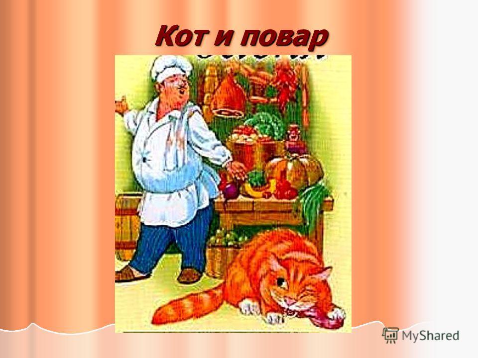 Кот и повар