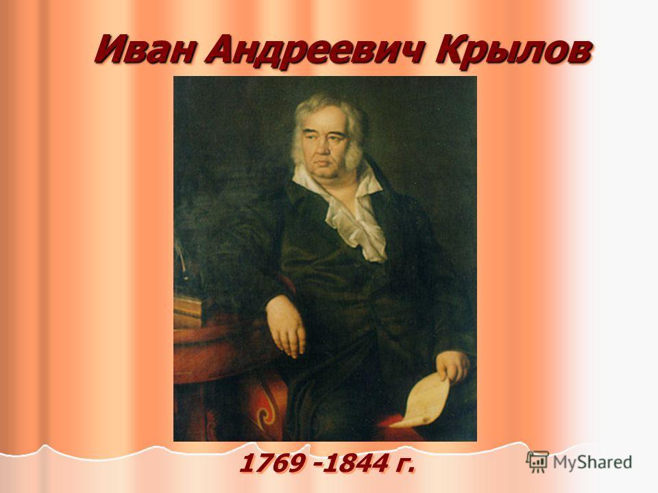 Иван Андреевич Крылов 1769 -1844 г.