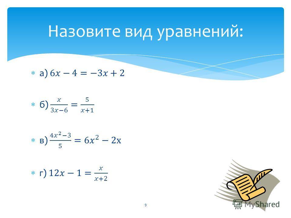 Назовите вид уравнений: 9
