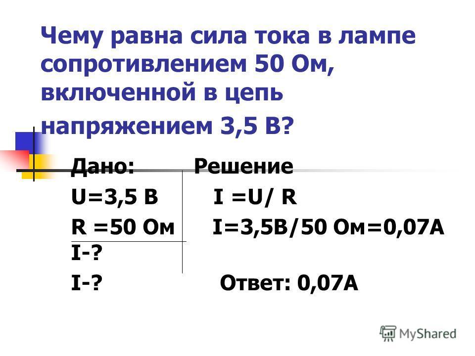 Каким сопротивлением обладает резистор, если при напряжении 12 В и силе тока в ней 0,5 А? Дано: Решение U=12 B R=U/I I=0,5 A R=12B/0,5A=24 Oм R-? Ответ: 24 Ом