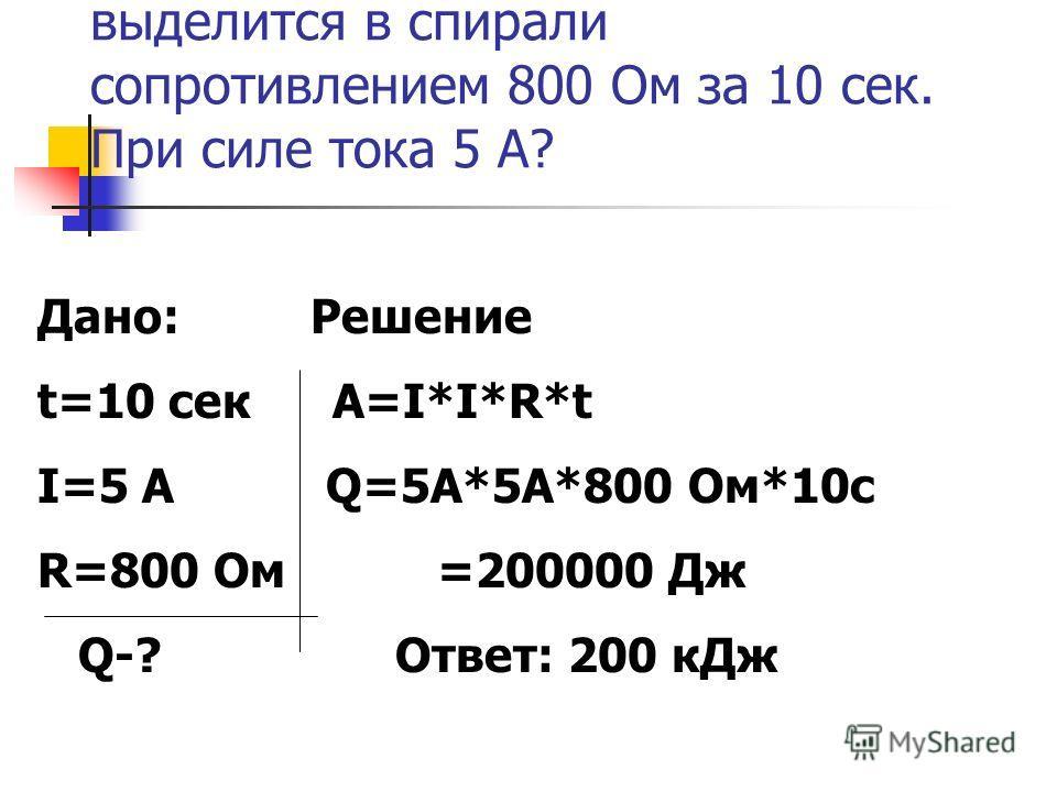 Найдите работу тока в резисторе сопротивлением 20 Ом за 3 мин, если сила тока 100 мА? Дано: Решение t=3 мин А=I*I*R*t I=100м A А=О,1A*0,1А*20 Ом*180c R=20 Ом =36 Дж А-? Ответ: 36 Дж