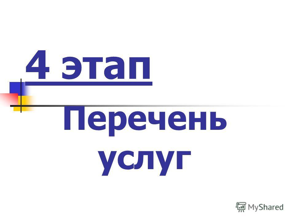 Дано: Решение t=6 час А =Р*t P=100Вт А=100Вт*6ч А-? *30=18000 Вт*ч=18кВт*ч 15*18кВт*ч=270кВт*ч 270кВт*ч*1,2руб=324руб Ответ: 324руб