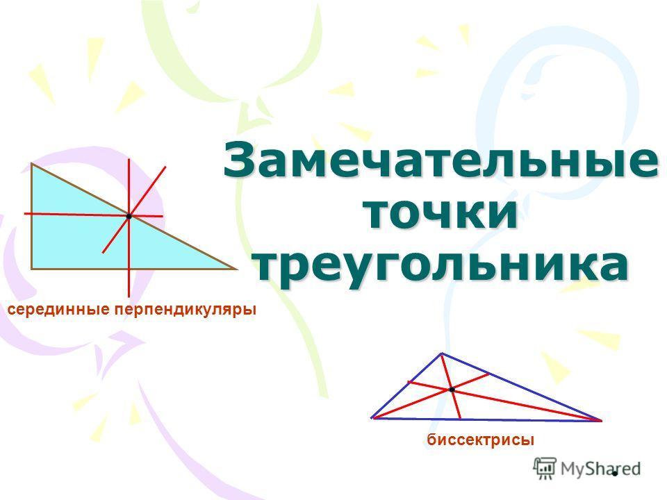 Замечательные точки треугольника биссектрисы серединные перпендикуляры